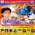 Driver Saiya Devghar Chalia songs
