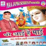 Ghare Aai Hey Mai songs