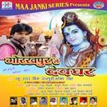 Gorakhpur Se Devghar songs