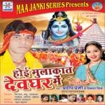 Hoi Mulakat Devghar Mein songs