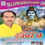 Hola Pujan Devghar Mein songs