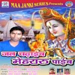 Jal Chadhaib Mehraru Paib songs