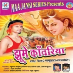 Jhume Kawariya songs