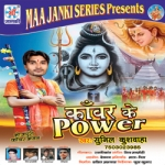 Kawar Ke Power songs