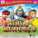 Kawariya Ajamgadh Ke songs