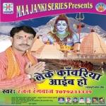 Leke Kanwariya Aayib Ho songs