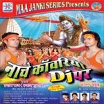 Nache Kanwariya Dj Par songs