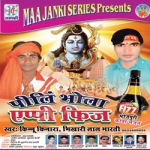 Pili Bhola Appy Fizz songs