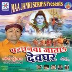 Pradhanva Jata Devghar songs
