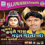 Pujava Kaise Pass Bhail Bhola Ji songs