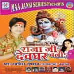 Raja Ji Devghar Chalia songs