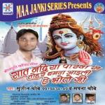 Sath Nadiya Parva Se Tohre Dhamva Aaili E Bhole Ji songs