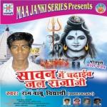 Sawan Me Chadhaib Jal Raja Ji songs