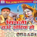Shiv Ji Raure Jhoriya Ho songs