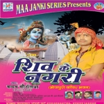 Shiv Ke Nagari songs