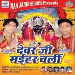 Dever Ji Maihar Chali songs