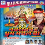 Navratan Mein Dhoom Machal Ba songs
