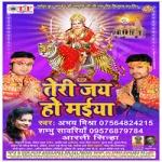 Teri Jai Ho Maiya songs