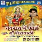 Navratra Me Aai Maa Sherawali songs