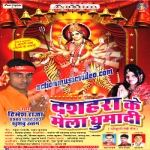 Dashera Ke Mela Ghuma Di songs