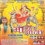 Maa Bhar Do Jholi songs