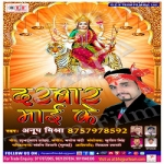 Darbar Mayi Ke songs