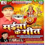 Maiya Ke Geet songs