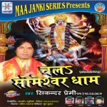 Chal Someswar Dham songs