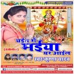 Chayit Me Maiya Ghar Ayil songs