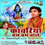 Kanwariya Bam Bam Bole songs