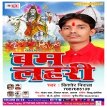 Bam Lahari songs