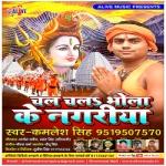 Chal Chala Bhola Ke Nagariya songs