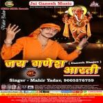 Jay Ganesh Aarti songs