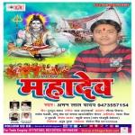 Mahadev songs