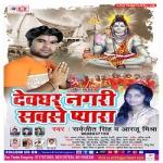 Devghar Nagari Sabse Pyara songs