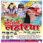 Jata Ganga Lahariya songs