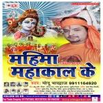 Mahima Mahakal Ke songs