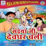Saiya Ji Devghar Chali songs