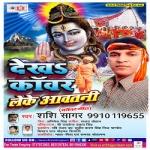 Dekha Kanwar Leke Awatani songs