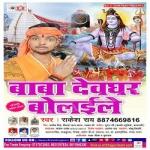 Baba Devghar Bolaile songs