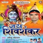 Jai Shivshankar songs