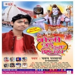 Boli Om Namah Shivay songs