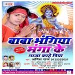 Baba Bhangiya Manga Ke Ganja Kahe Piya songs