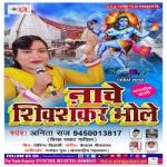 Nache Shivshankar Bhole songs