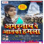 Amarnath Pe Atanki Hamla songs
