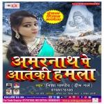 Amarnath Pe Atanki Hamla songs