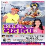 Har Har Bol Mahadev songs