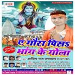 A Gaura Pisa Gola Bhang Ke songs
