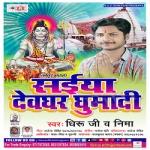 Saiya Devghar Ghumadi songs