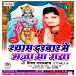 Shyam Darbar Me Maja Aa Gaya songs